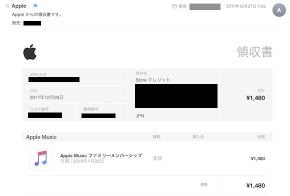 Appleからのメール(本物)
