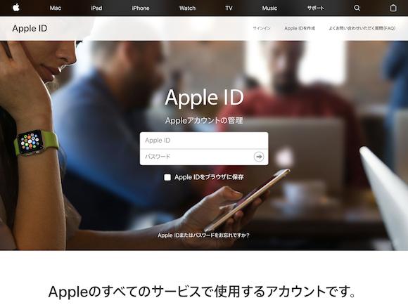 Apple IDログインページ(本物)