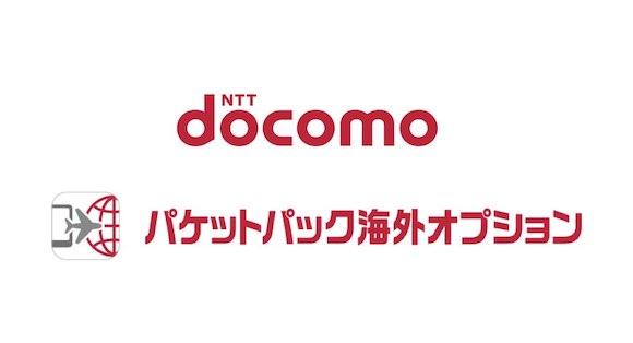 NTTドコモ 「パケットパック海外オプション」