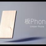 板Phone