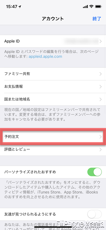 iOS11 App Store アプリ 予約注文