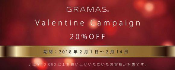 GRAMASバレンタインキャンペーン