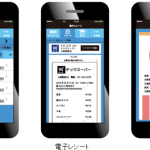電子レシートアプリの画面イメージ
