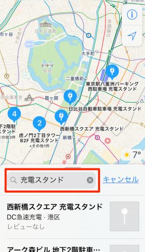 充電スタンド検索3