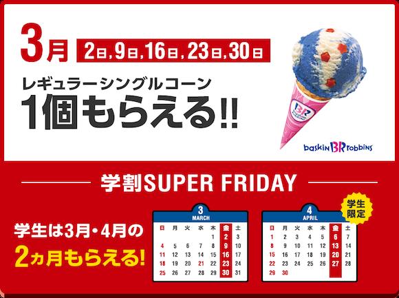 「SUPER FRIDAY」 ソフトバンク