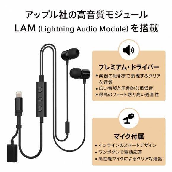 LAM(Lightning Audio Module)搭載