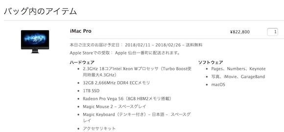 iMac Pro 18コアCPUモデル