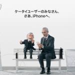 Apple ケータイユーザーのみなさん。さあ、iPhoneへ。