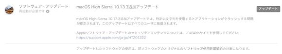 macOS 10.13.3 追加アップデート
