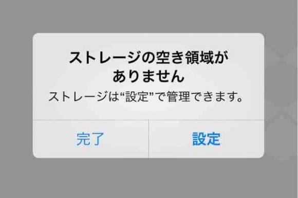 ストレージとは iphone