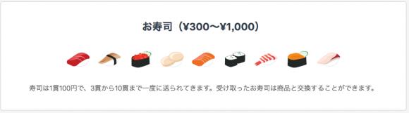 仮想お寿司