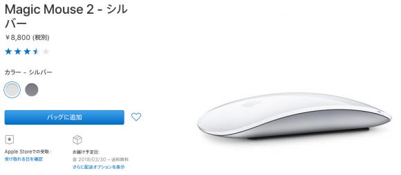 magic mouse 2 シルバー スペースグレイ