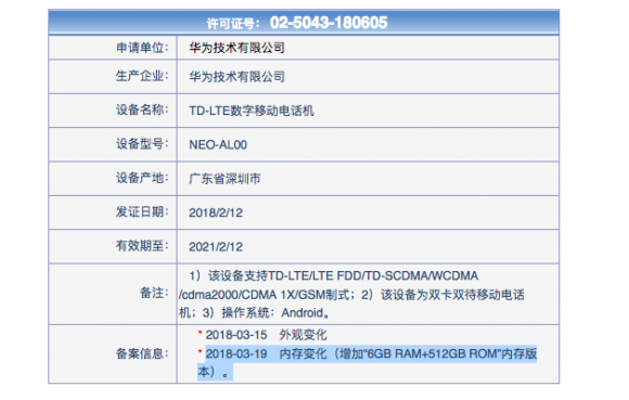 tenaa スマートフォン 中国 huawei