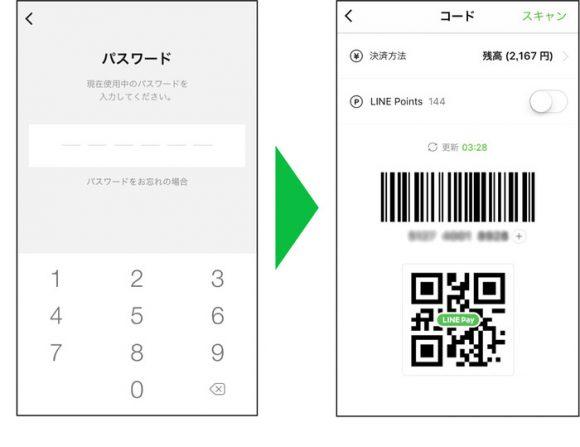 LINE Payでの支払い方法2