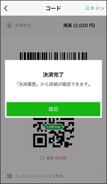 LINE Payでの支払い方法3