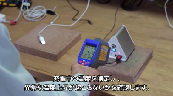 2充電中の温度確認
