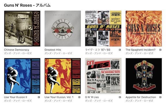 Apple Music ガンズ・アンド・ローゼズ