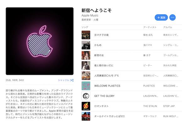 Apple Music 新宿へようこそ