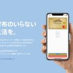 Apple Pay 「お財布のいらない 新生活を。」