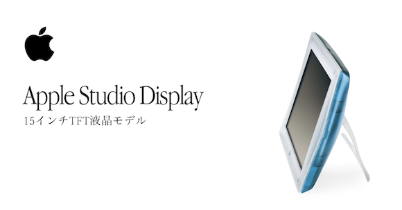 Apple Studio Display 15インチ LCD
