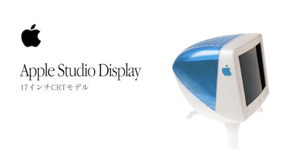 Apple Studio Display 17インチ CRT
