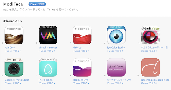 ModiFace アプリ