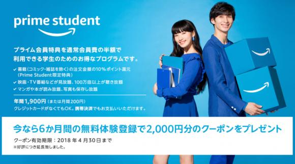 Prime Student