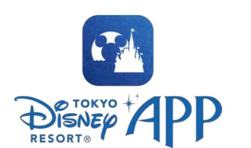 東京ディズニーリゾート アプリ