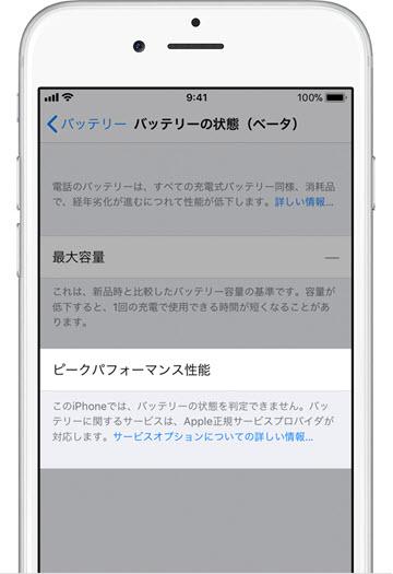 iOS11.3 バッテリー 状態 iPhone ピークパフォーマンス