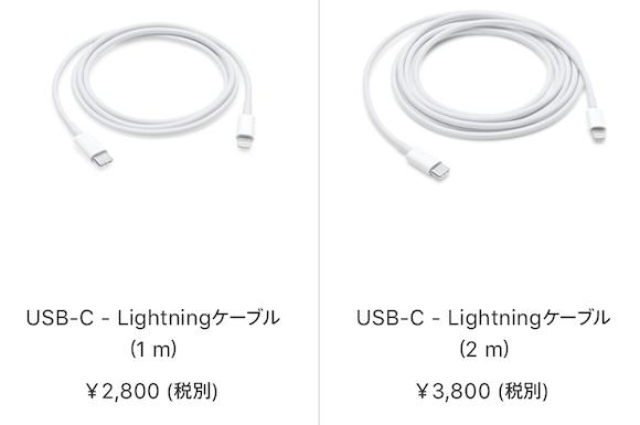 USB-C - Lightningケーブル