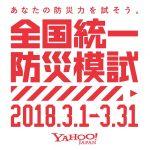 Yahoo! JAPAN 「全国統一防災模試」