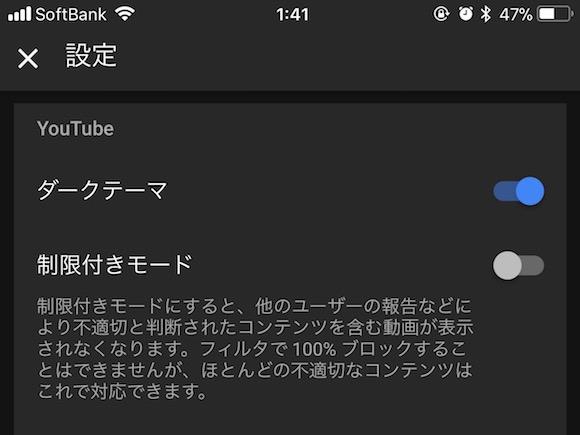 YouTube ダークモード
