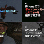 Apple Japan iPhone 撮影 方法