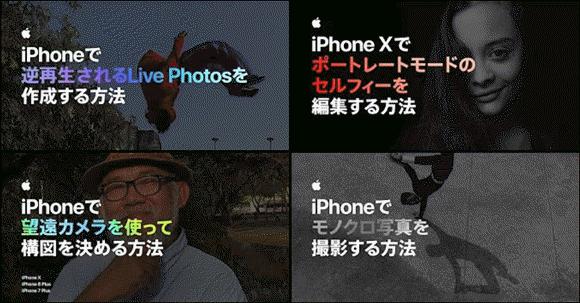 Apple Japan iPhone 撮影 方法