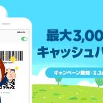【LINE Pay】全国のローソンで最大3,000円キャッシュバックキャンペーン