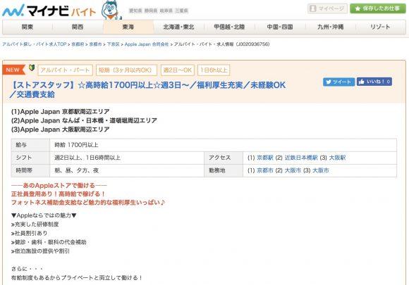 Apple Store大阪の募集