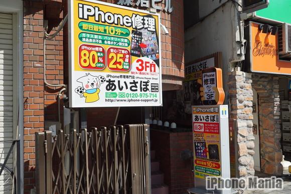 iPhone救急車2 あいさぽ新宿本店入り口
