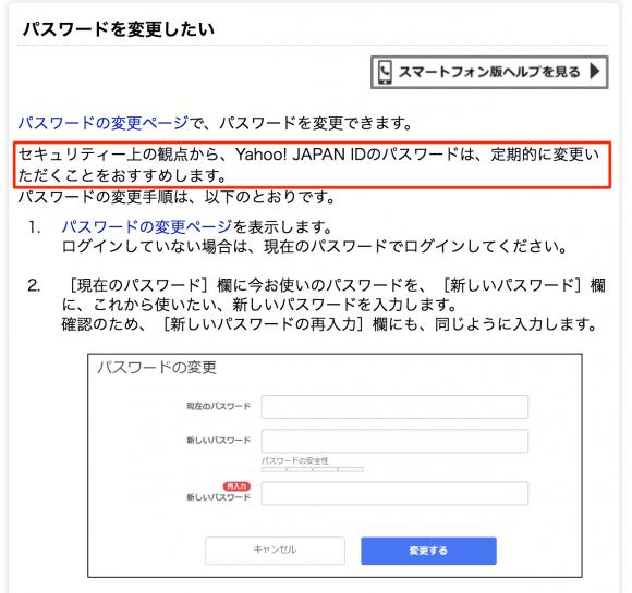 Id yahoo 変更 japan