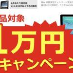 Mac買取最大10000円UPのボーナスキャンペーン開催中
