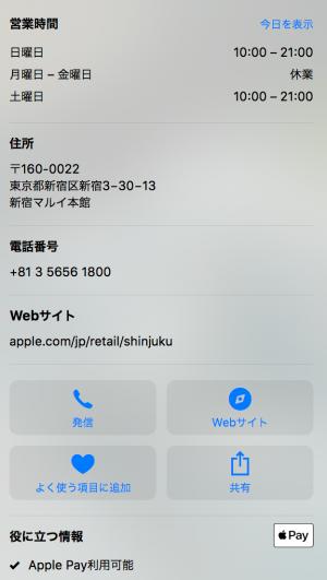 Apple新宿の詳細情報