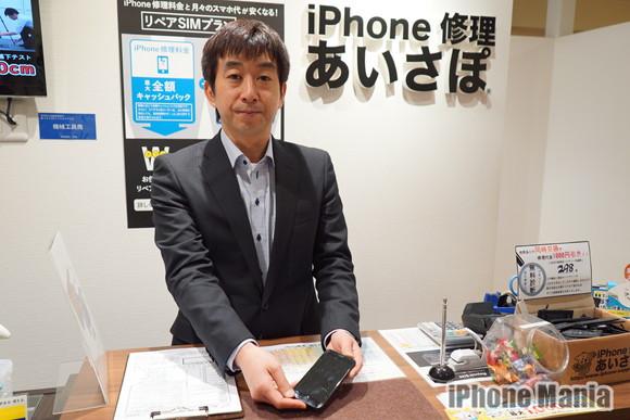 iPhone救急車2 あいさぽ新宿本店受け付け