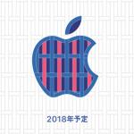 Apple 京都? ロゴ