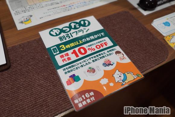 iPhone救急車2 あいさぽ新宿本店割引