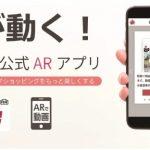 日本直販ARアプリ1