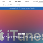 Windows版「iTunes」