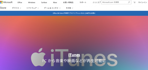 Windows版「iTunes」
