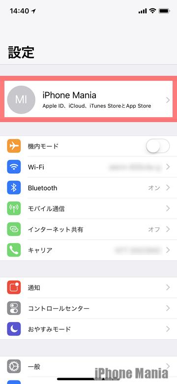 Apple ファミリー 特集