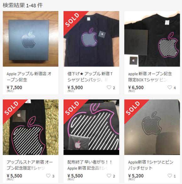 Apple 新宿 ノベルティ 記念品 オークション