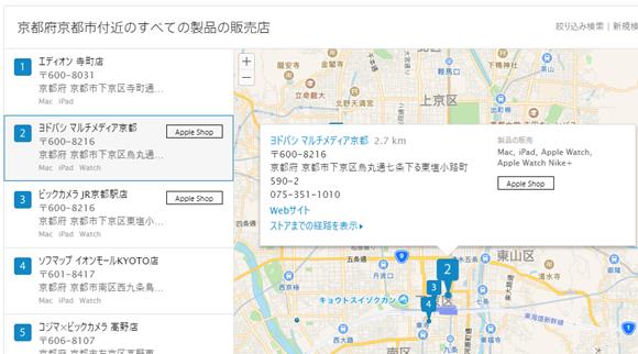 Apple 京都 候補地