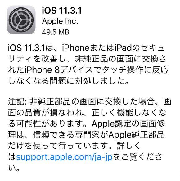 「ios11.3.1」の画像検索結果